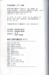 Mandarin Copyright Page