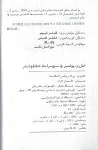 Uighur Copyright Page