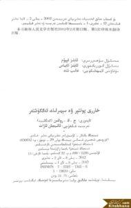 Uighur Copyright Page - Kitabhana Printing