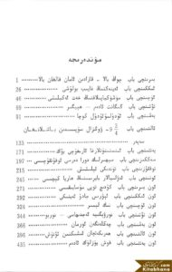 Uighur Table of Contents - Kitabhana Printing