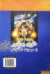 Uighur Back Cover - Kitabhana Printing