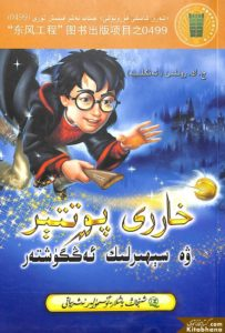 Uighur Front Cover - Kitabhana Printing