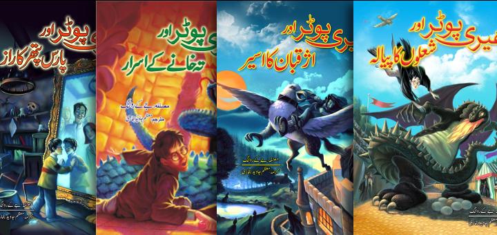 Harry potter novels in urdu pdf history