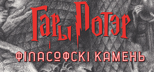 Belarussian Philosopher's Stone Banner