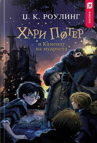 Cover of Macedonian Philosopher's Stone